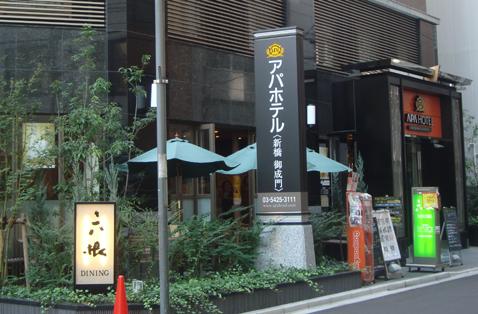 アパホテル<新橋 御成門>1階部分