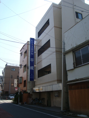 蒲田の「ビジネスホテル平成」外観