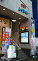 サウナ&カプセルホテル レインボー本八幡店(入り口)