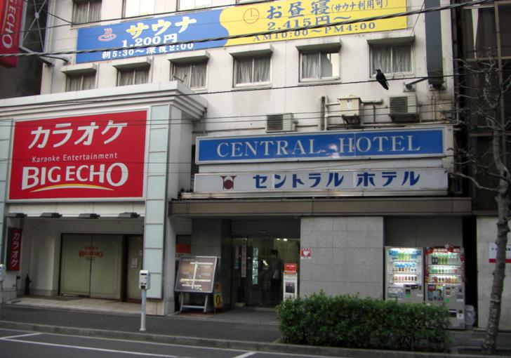 セントラルホテル エントランス