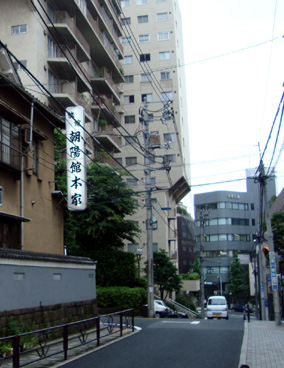 朝陽館本家前の坂道