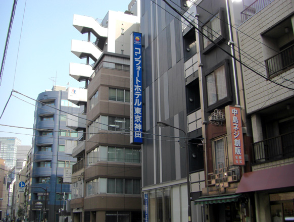 コンフォートホテル東京神田とその周辺の町並み