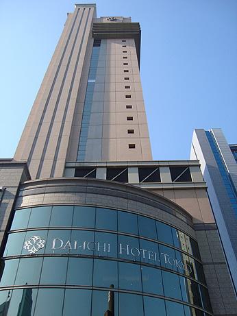第一ホテル東京(本館)全景