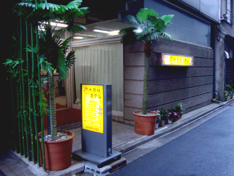 ホテル九龍城(エントランス)