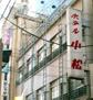 ホテル小松