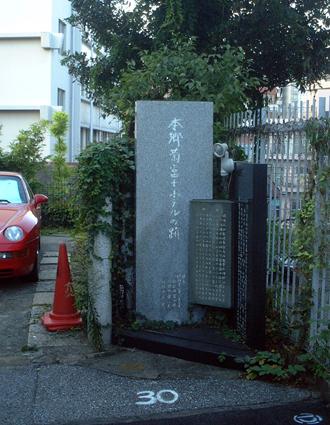 本郷菊富士ホテル跡の碑