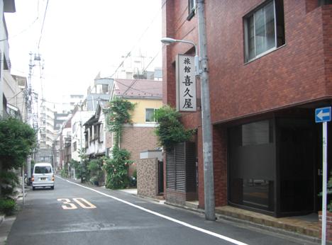 旅館 喜久屋