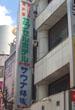 カプセル&サウナ錦城