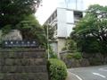 鳥居坂の「国際文化会館」