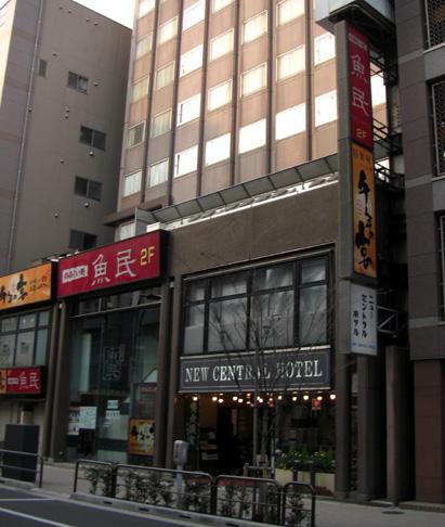 東京・神田の「ニューセントラルホテル」