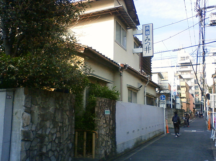 みつ井旅館(吉祥寺)