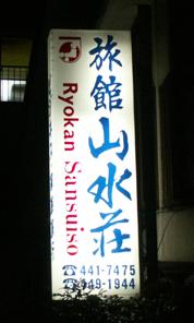 旅館 山水荘の看板