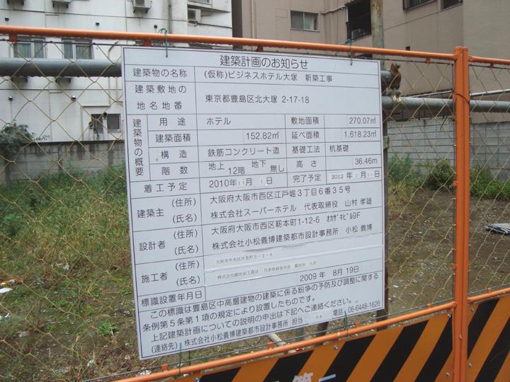 建築前のスーパーホテル東京・大塚敷地