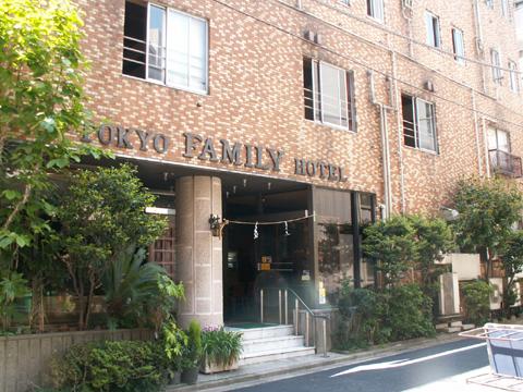 東京ファミリーホテル