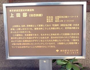 上田邸(旧・忍旅館)の説明板