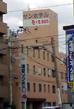 浦安サンホテル