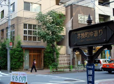 銀座「吉水」(2009/9)