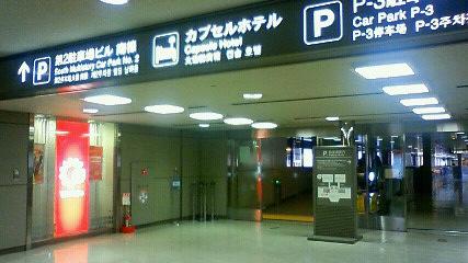 ナインアワーズ成田空港への案内表示