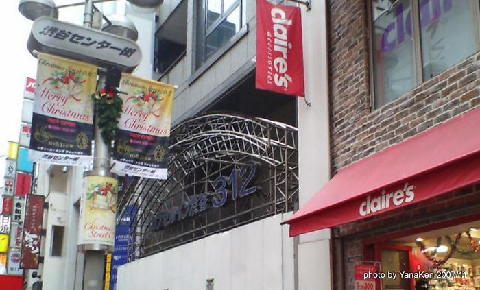 旧・カプセルイン渋谷312