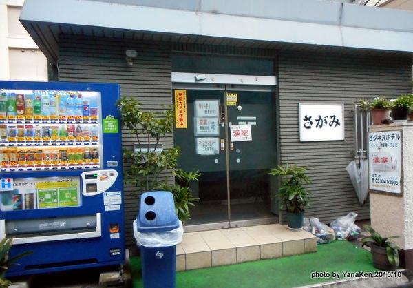 ビジネスホテルさがみ(新宿区)