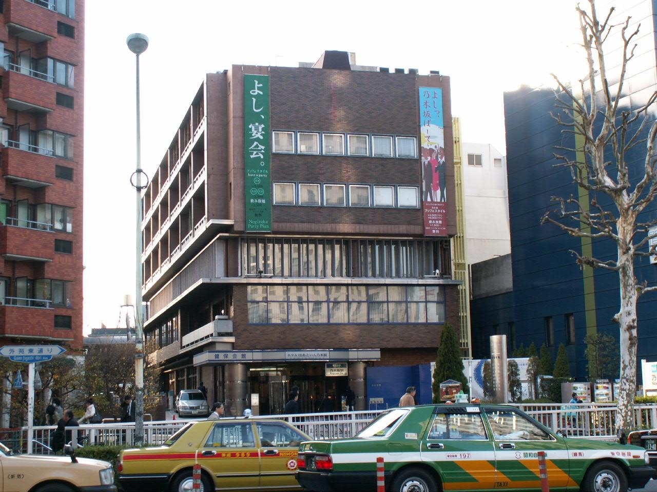 ホテル はあといん乃木坂(2007)