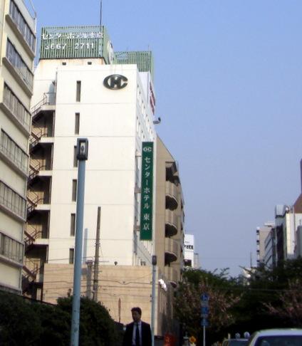 センターホテル東京(2008年4月撮影)
