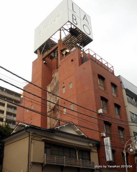 カオサン東京ラボラトリー(2015)