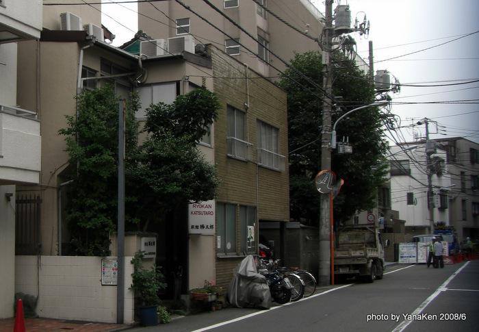 旅館 勝太郎(2008)