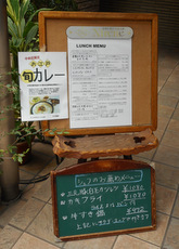 ホテルかずさやのレストラン「ニレーヌ」のメニューボード