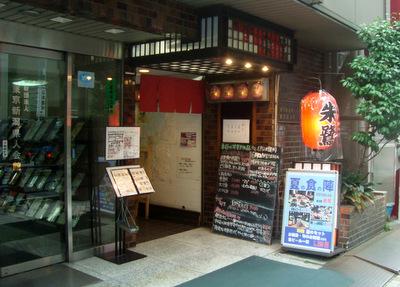 東京上野ユースホステル1階の「朱鷺」