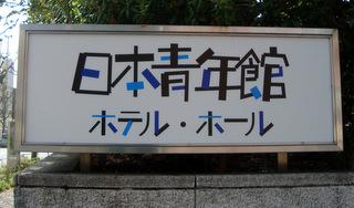 日本青年館の看板ロゴ