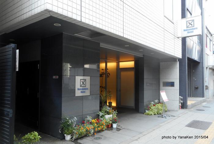 ノンスモーカーズホテル (2015/4)
