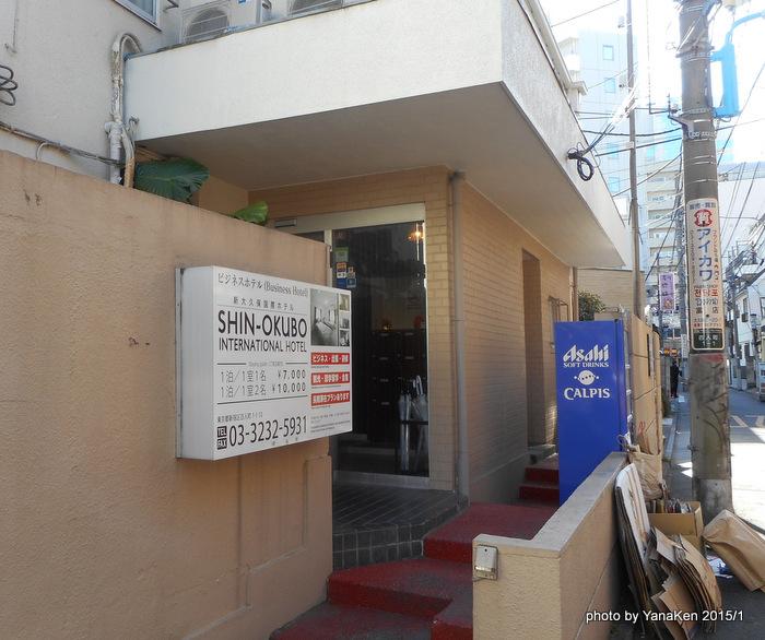 新大久保国際ホテル外観(2015/1)