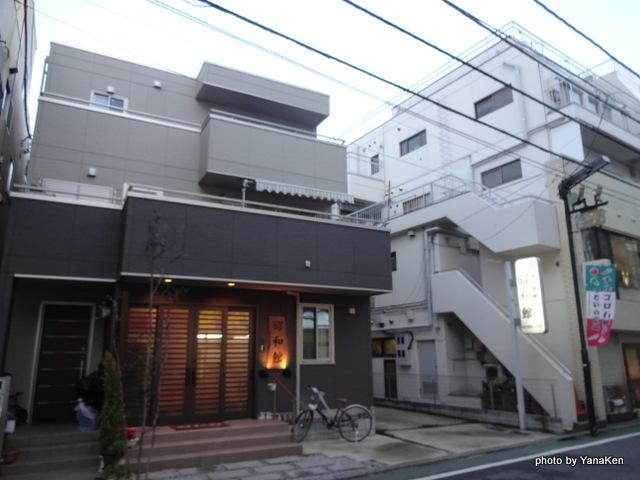 ビジネス旅館 昭和館