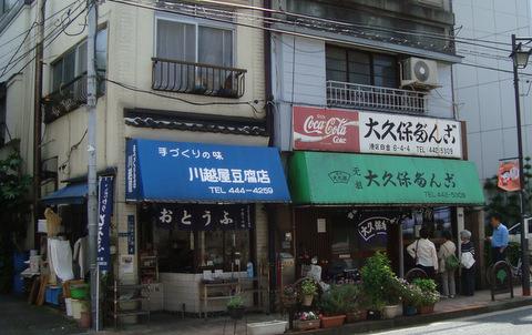 sirokane_kitazatost2010b.JPG