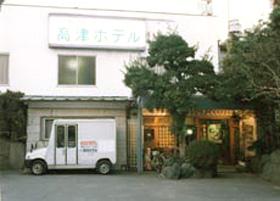 旧・高津ホテル