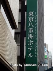 yayesuhotel2014b.JPG